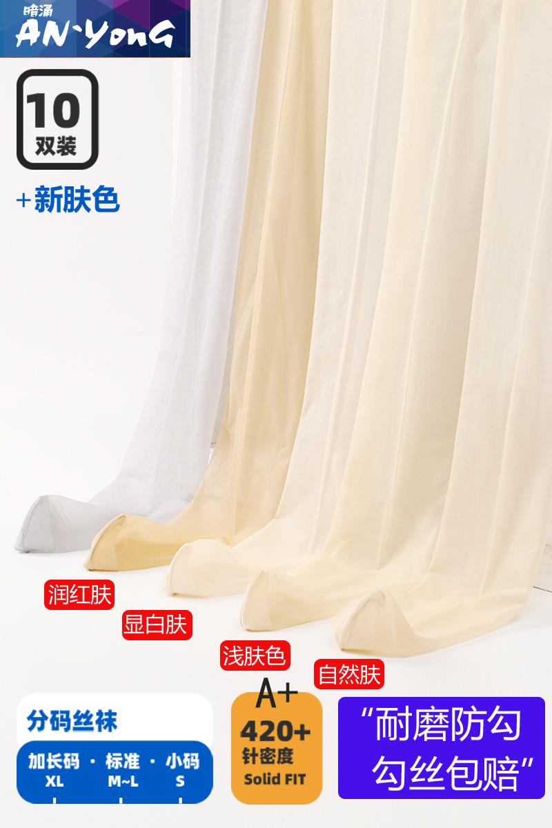 10双丝袜女薄款防勾丝超薄长筒性感黑丝袜隐形透明肉肤色打底袜子