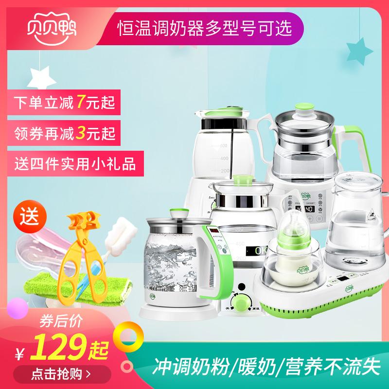 贝贝鸭婴儿智能恒温调奶器冲奶机暖奶器煮沸除氯调奶器多功能选择
