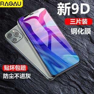 ragau苹果iphone8p11 / se2手机膜
