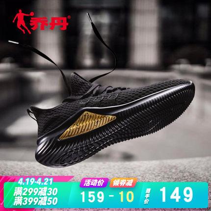 乔丹男鞋运动鞋男2019夏季新款男士跑鞋休闲鞋春季网面透气跑步鞋