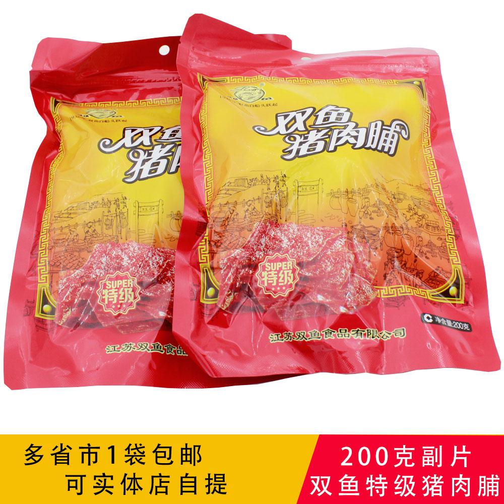 包邮靖江特产双鱼牌特级猪肉脯200g负片副片零食肉脯肉干308非400