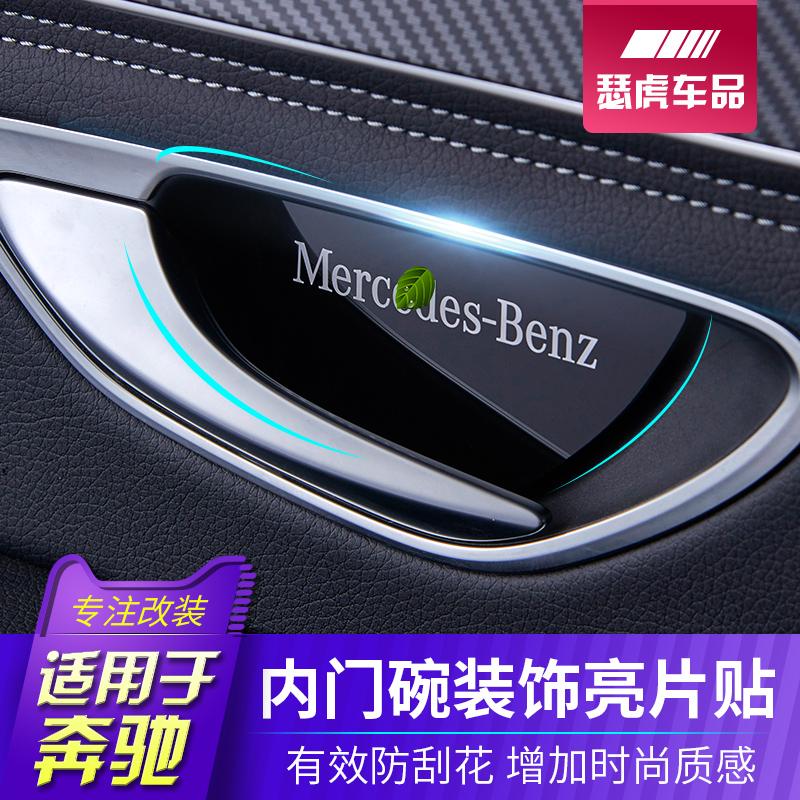 奔驰C180L新C级GLC260E300L C200L改装饰内门把手门碗保护贴膜AMG
