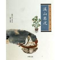 正版溪山琴況中華生活經典中華書局出版社
