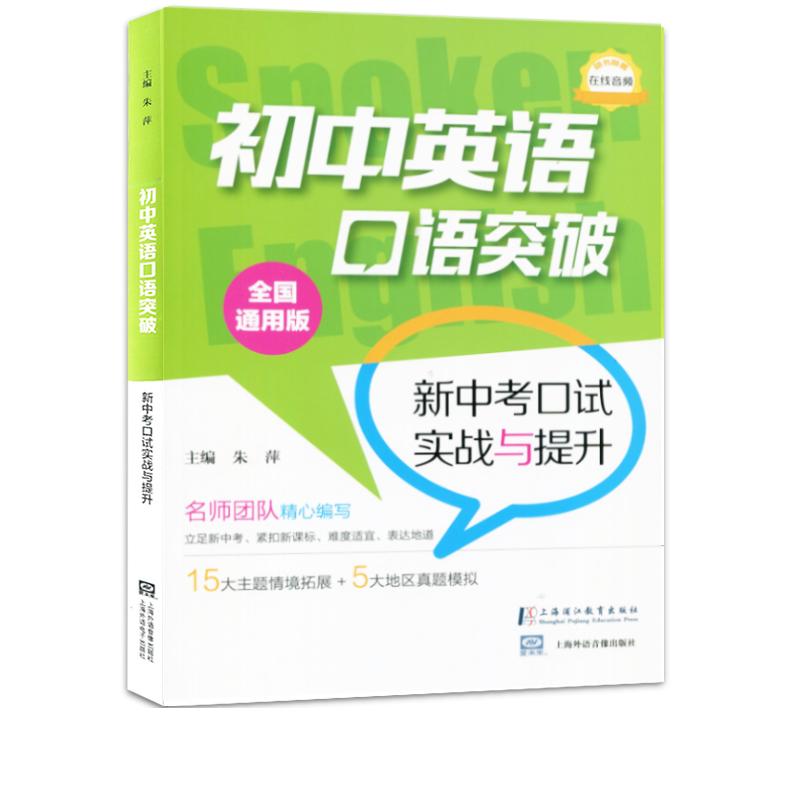 正版 初中英语口语突破 新中考口试实战与提升 全国通用版 上海外语音像出版社