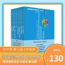 2020数学奥林匹克小丛书初中卷第三版初中七八九年级奥数教程解题方式分解技巧举一反三初一数学刷思维训练题库奥林匹克数学竞赛