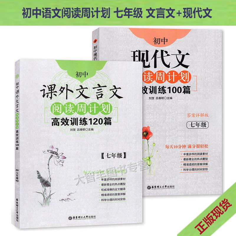 正版 初中现代文阅读周计划高效训练100篇+课外文言文120篇 七年级/7年级 上下册 初中语文现代文阅读训练 2本套装