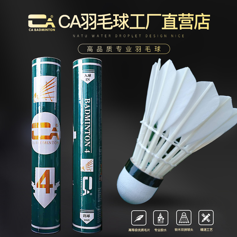 CA badminton No. 4 genuine ranggu duck round competition special hit resistant flight stable two barrels of hand glue
