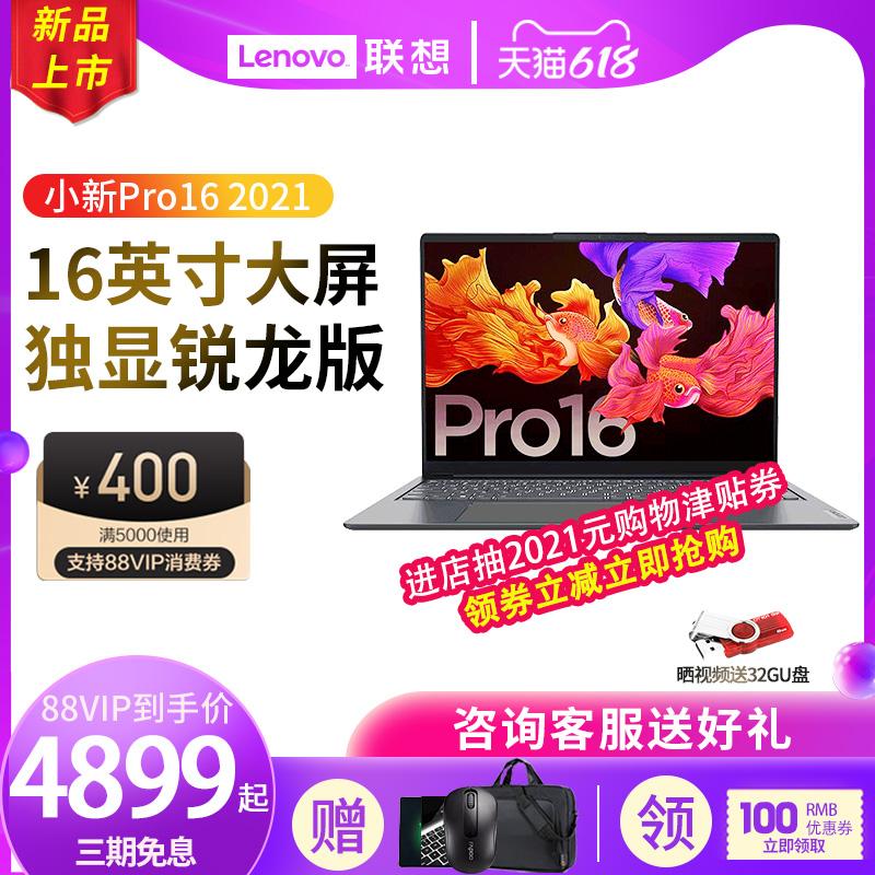 【新品现货】Lenovo/联想 小新Pro16 锐龙版 16英寸2.5K全面屏超轻薄游戏笔记本独显手提便携商务笔记本电脑