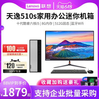 【十代新品】Lenovo/联想台式机电脑天逸510S 天逸510pro主机十代酷睿六核i5四核i3家用办公台式机游戏迷你