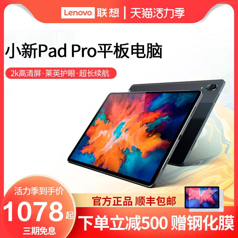 【网课平板】Lenovo/联想小新Pad Pro 11.5英寸 影音娱乐办公学习平板电脑莱茵护眼 2.5k屏 6GB+128GB 深空灰