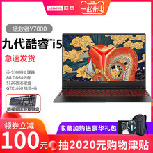 15.6英寸游戏笔记本电脑轻薄独显4G手提游戏本九代酷睿i52019新款Y7000拯救者联想Lenovo急速发货