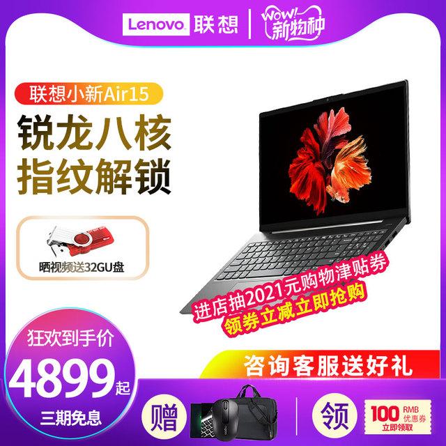 Lenovo/联想小新Air15 2021 锐龙版R7八核游戏本笔记本电脑R5六核指纹学生办公手提轻薄便携15.6英寸网课电脑
