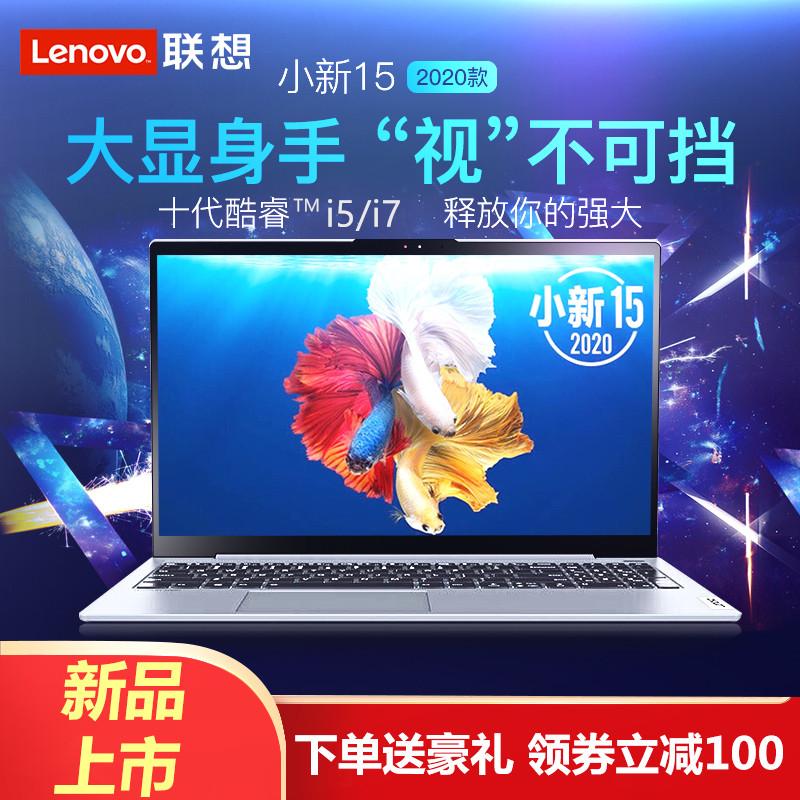 英寸15.6轻薄独显笔记本便携学生商务办公游戏笔记本电脑i5款十代酷睿202015联想小新Lenovo新品上市