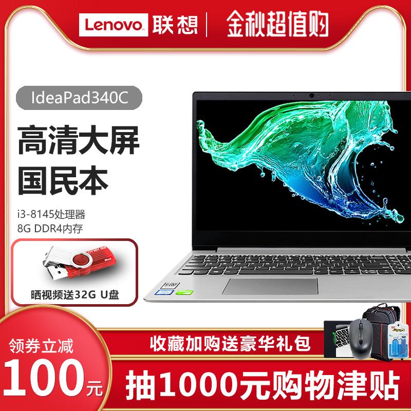 Lenovo/联想 IdeaPad 340C 15.6英寸2019款联想笔记本电需要用券