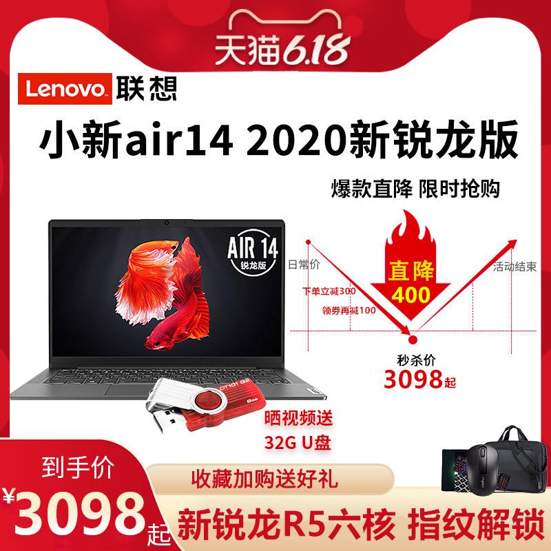 Lenovo/联想小新Air14 2020款锐龙R5六核游戏本笔记本电脑指纹解锁学生办公独显手提轻薄便携R7八核14英寸