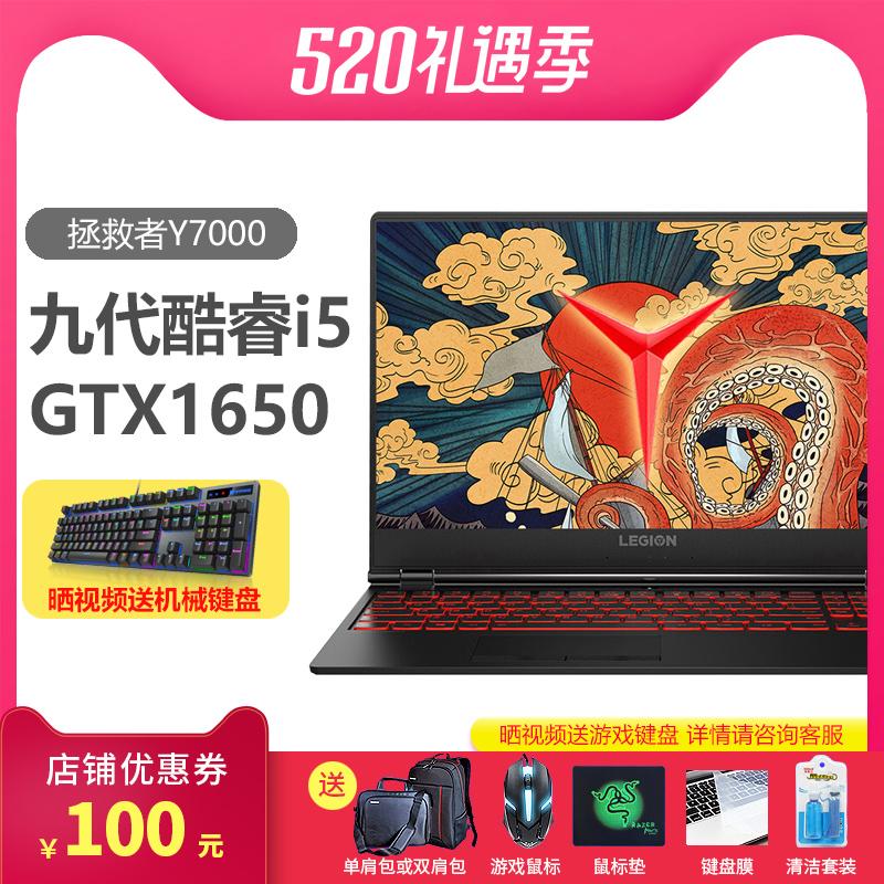 【新品首�l】Lenovo/�想 拯救者 Y7000 2019新款 九代酷睿i5 15.6英寸游�蚬P�本��X�p薄���@4G手提游�虮�