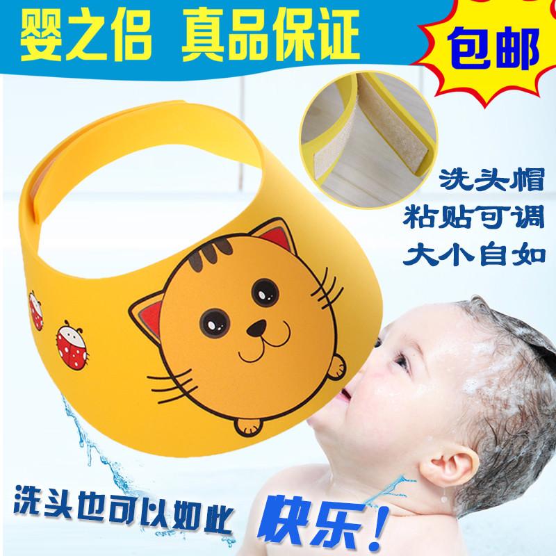 婴之侣宝宝洗头帽婴儿粘贴式浴帽儿童护耳护眼魔术贴防水洗发帽