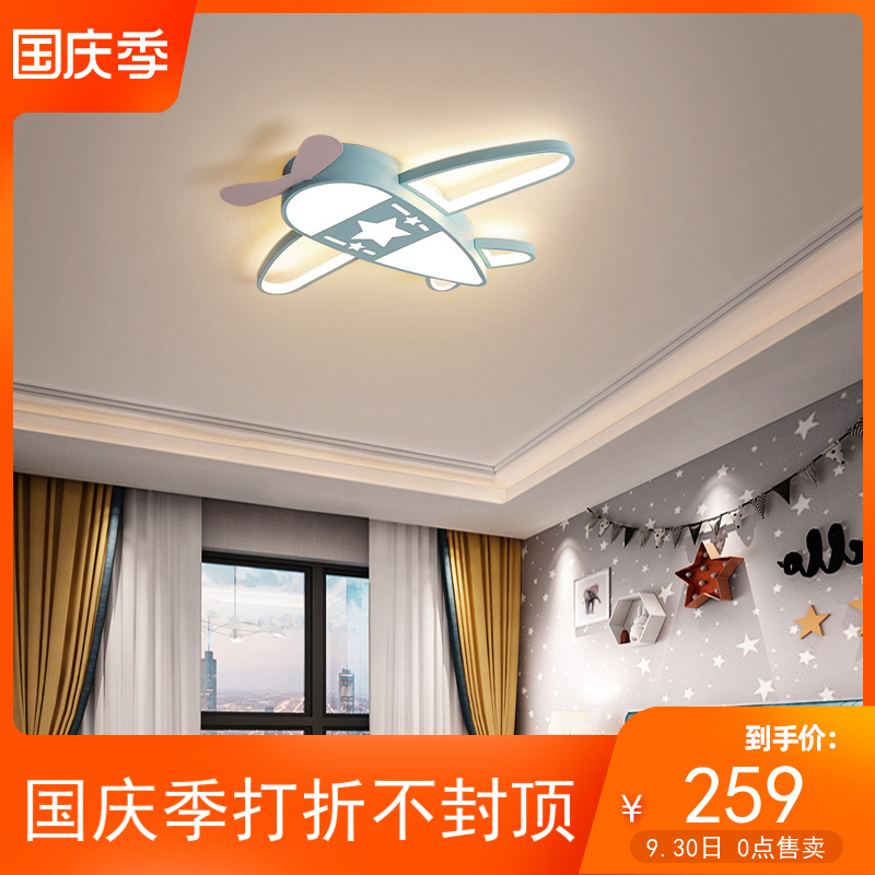 Childrens room new lights bedroom creative personality lamps boys and girls cartoon room warm aircraft ceiling lamp