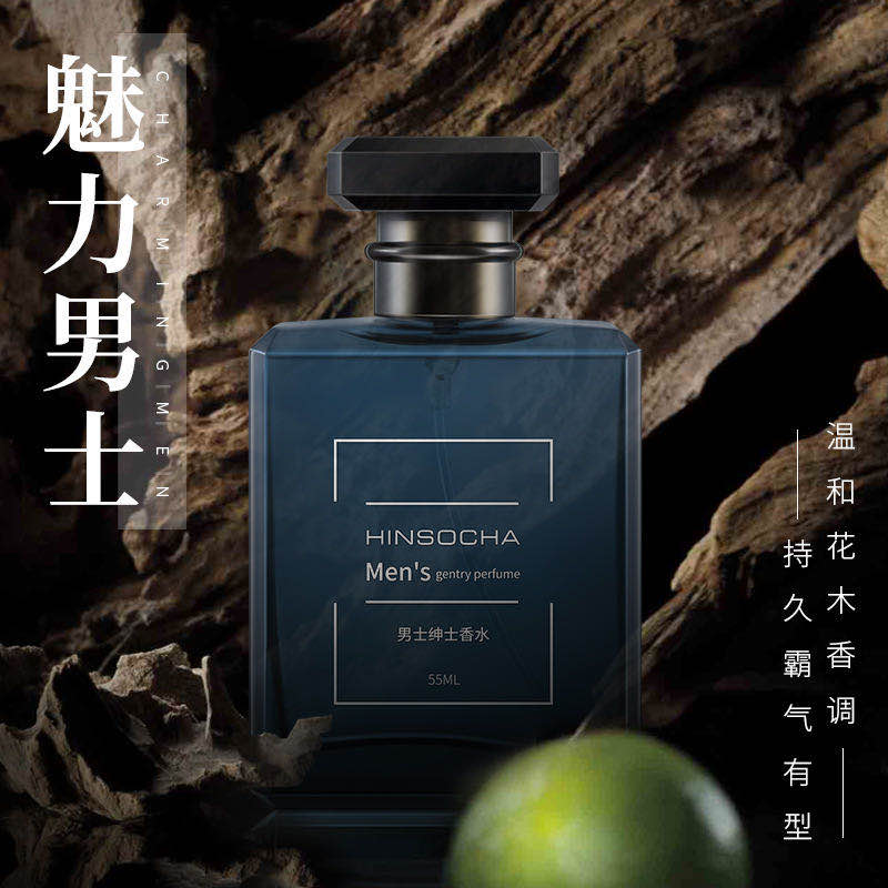 Special perfume for men, lasting fragrance, refreshing attraction, sexy attraction, glamour, manly taste
