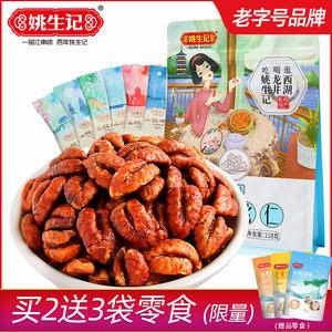 姚生记临安山核桃仁218g特产小核桃仁坚果零食孕妇核桃肉小袋包装