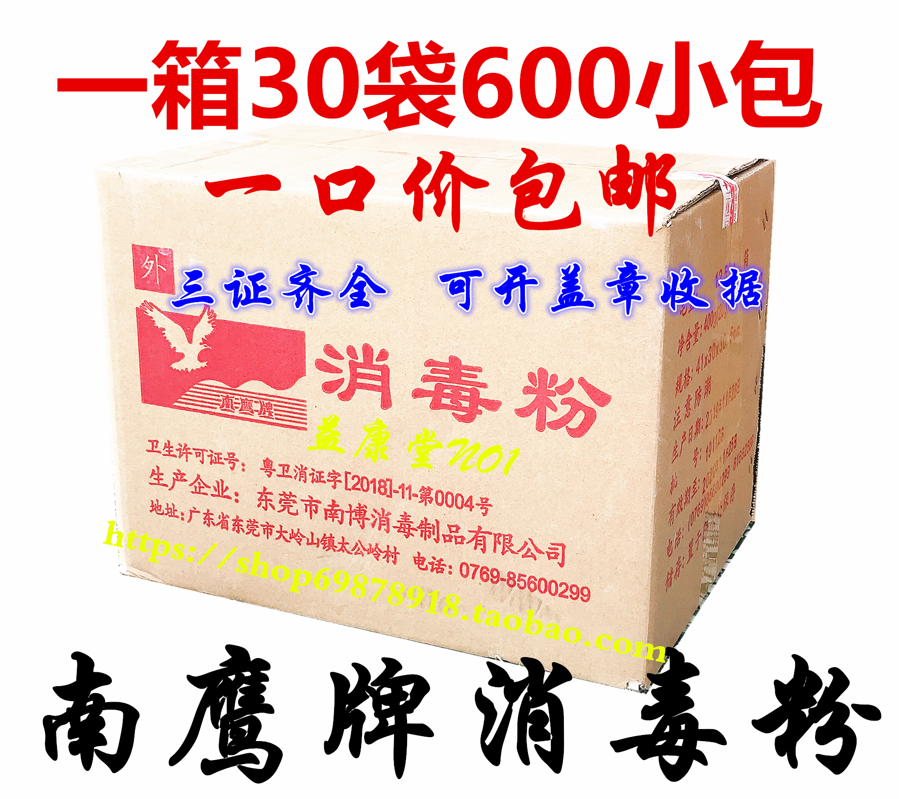 30 bags of Nanying brand disinfectant for kindergartens, clinics and hotels