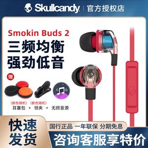 skullcandy Smokin Buds 2骷髅头烟斗入耳式重低音耳机塞线控带麦