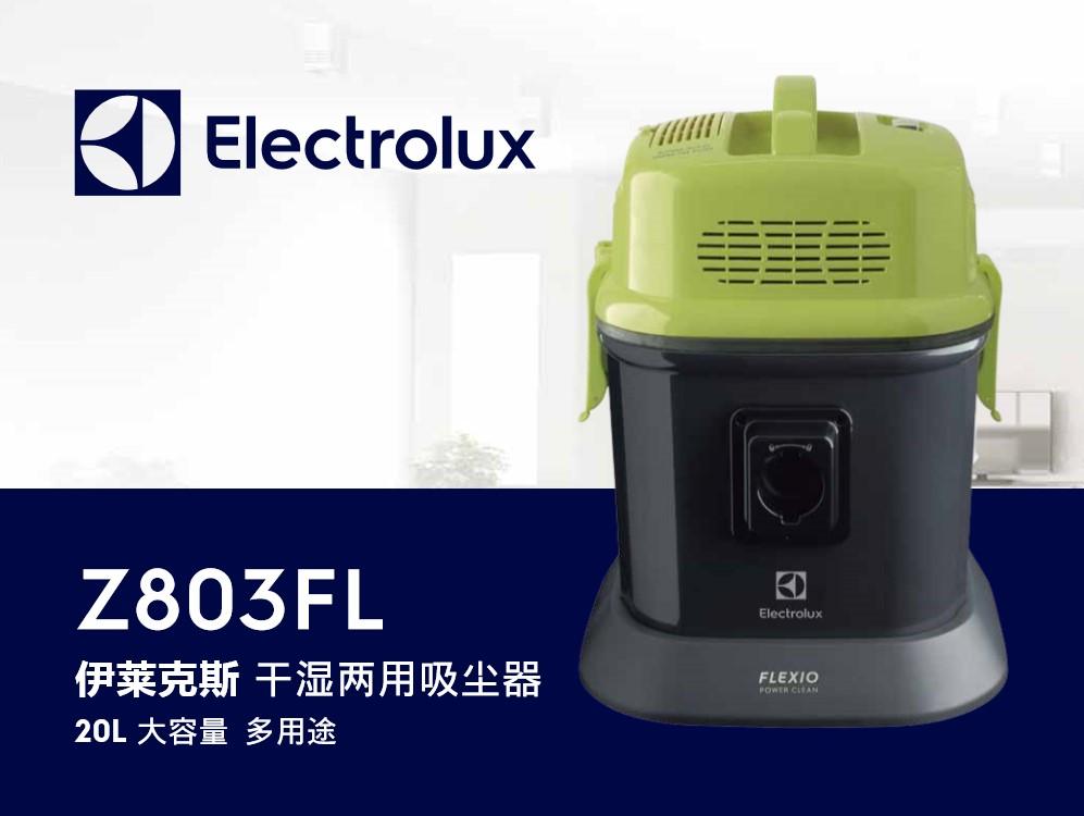 伊莱克斯Z803FL桶式吸尘器家用商用酒店干湿两用大功率地毯式