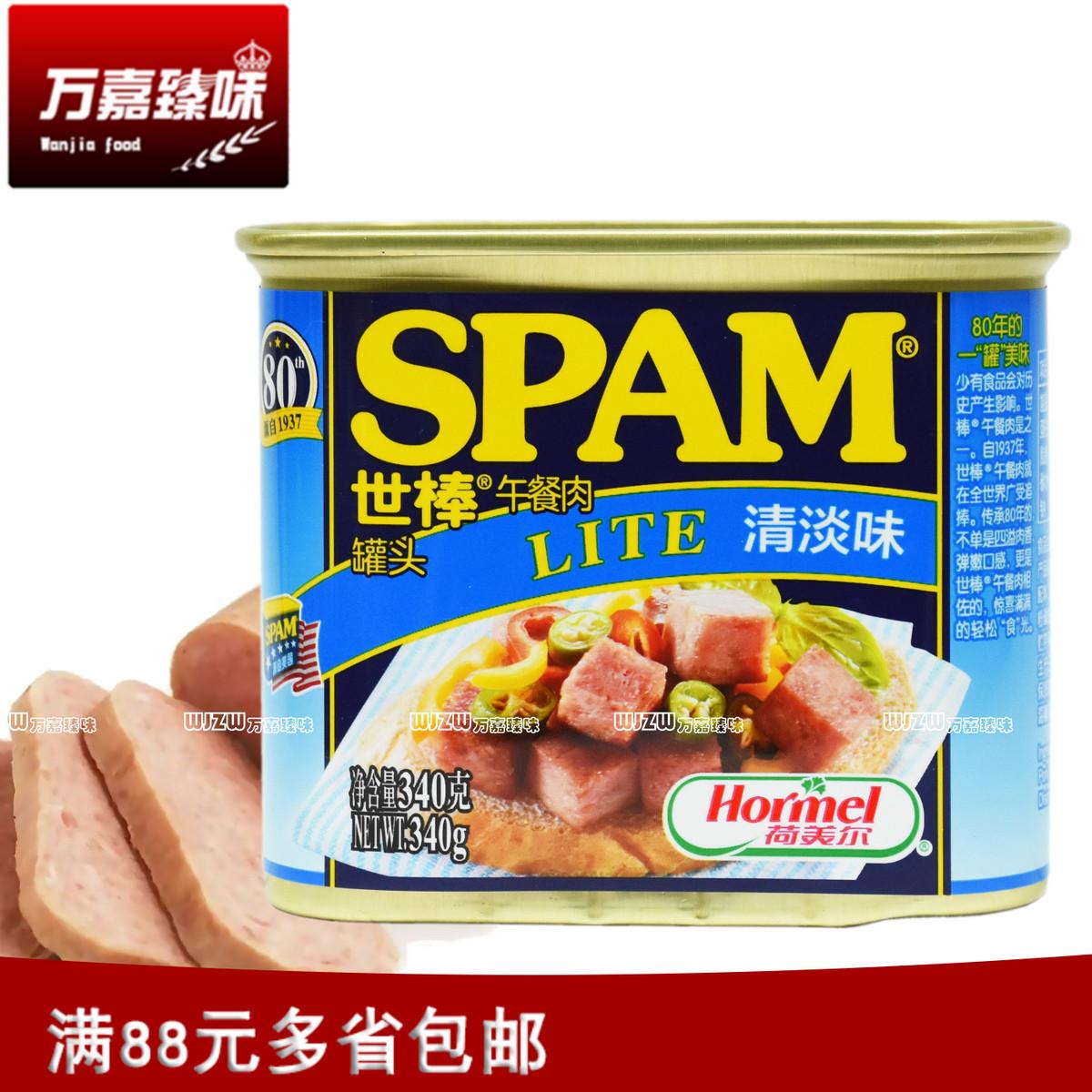 荷美尔世棒午餐肉清淡味340g spam泡面火锅即食罐头 包邮