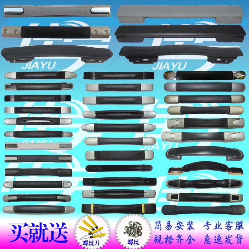 行李箱配件提手旅行箱拎手皮箱维修理箱包通用零件拉杆箱手提把手