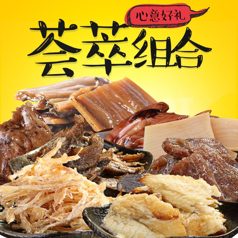 明珠舟山特产即食鱿鱼丝香酥小黄鱼烤鱼片零食海鲜荟萃组合500g