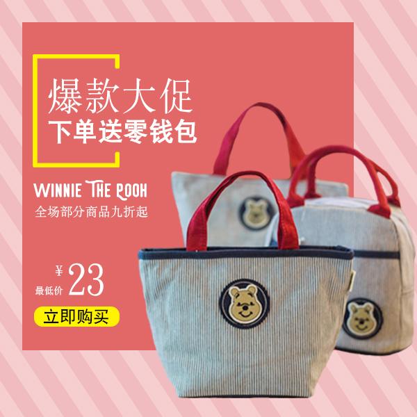 日本小熊维尼女士学生帆布艺便当包保温带饭盒复习袋妈咪包手提包