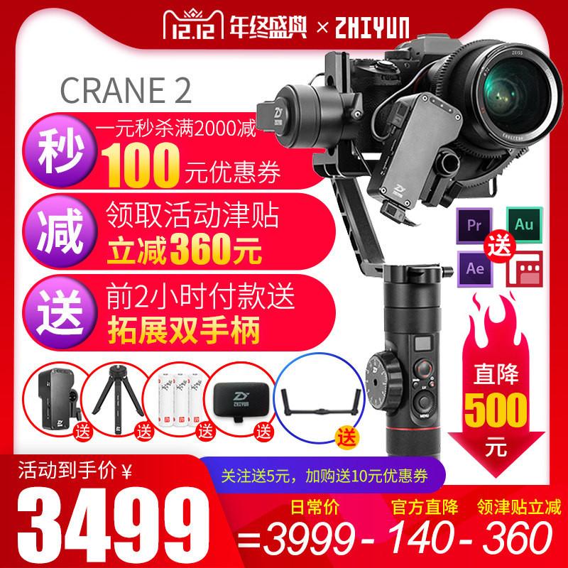 智云crane云鹤2云鹤PLUS单反稳定器相机拍摄跟焦三轴防抖手持云台陀螺仪微单佳能5D3斯坦尼康vlog摄影视频