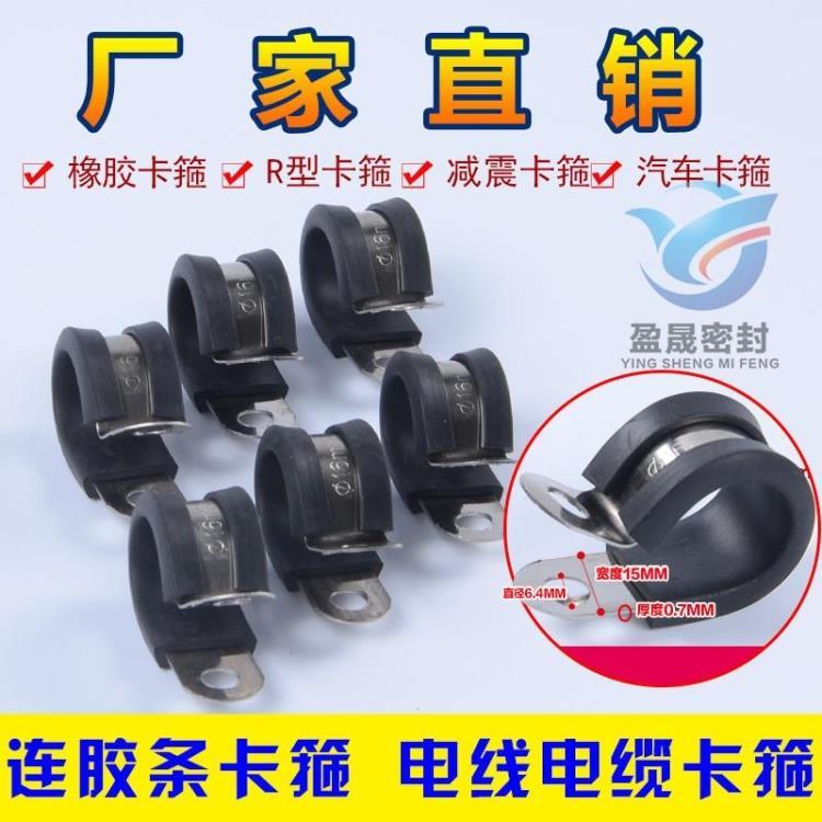 SUS304不锈钢橡胶卡箍/连胶条卡箍/卡箍R型橡胶减震管夹/软管线夹
