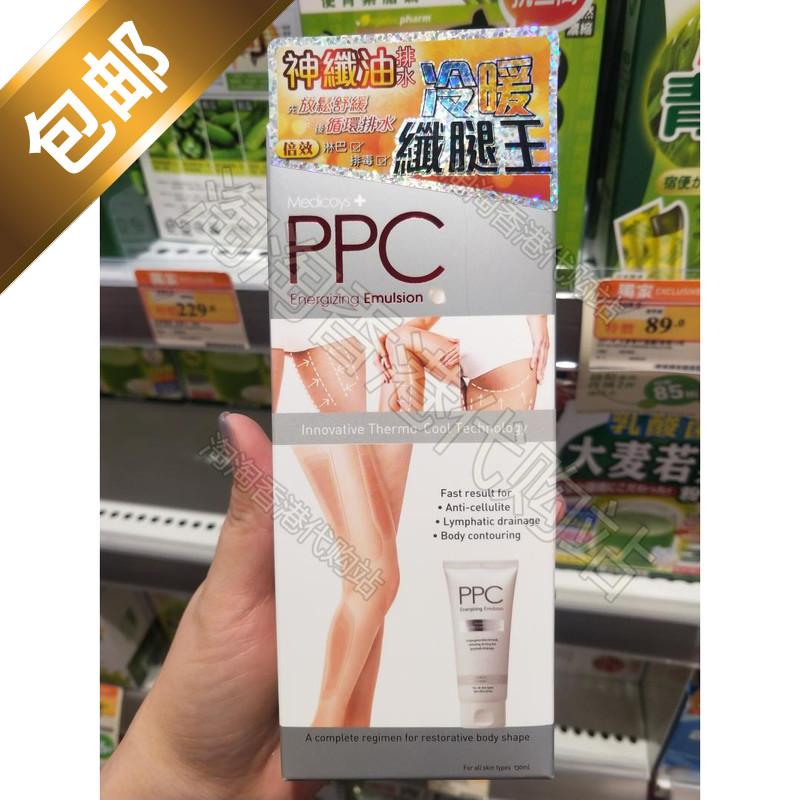 現貨正品包郵130ml冷暖纖腿王PPC香港萬寧正品
