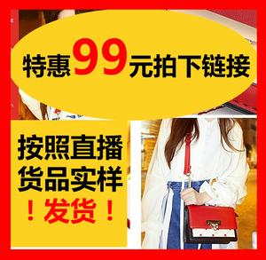 特价产品99元包包鞋子所有直播款式优惠拍下发货链接
