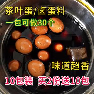 煮茶叶蛋料包五香卤蛋调料包自家卤茶蛋料卤鸡蛋鹌鹑蛋花生卤料包