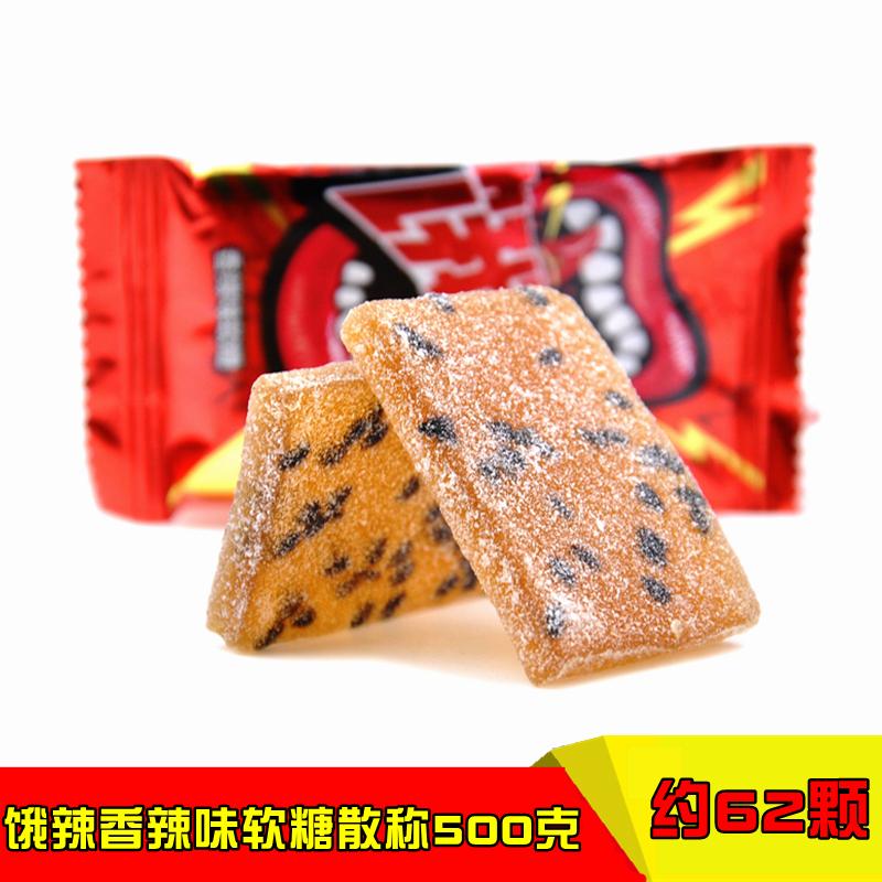 黎祥饿辣香辣味软糖散称500g特殊新奇口味糖果结婚喜糖果零食