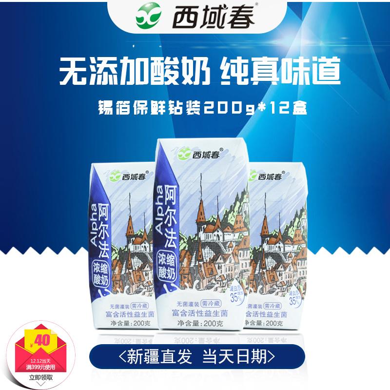 【拍下立减】 西域春阿尔法盒装浓缩酸奶最新日期200g*12盒包邮
