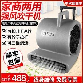 洁霸BF534大功率干地机地板吹风机地毯地面吹干机吹地机酒店商用