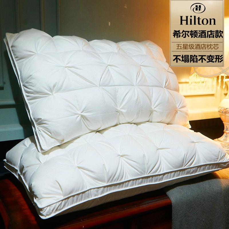 希尔顿枕头维也纳酒店五星级枕芯一对家用双单人高枕羽丝绒超柔软