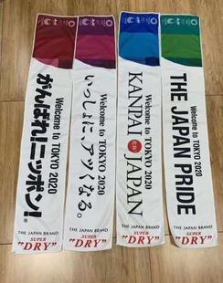 延期毁单2020东京奥运会欢迎助威纪念比赛长条加油纪念毛巾头巾围