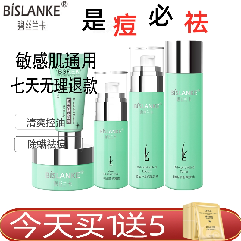 Bisilanka mite dispelling and skin tonifying cream set with four in one combination can remove acne, gently repair pre acne and post acne skin care