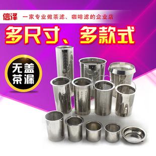 55至89口径无盖泡茶壶过滤网器内胆茶具配件茶漏茶滤网304不锈钢