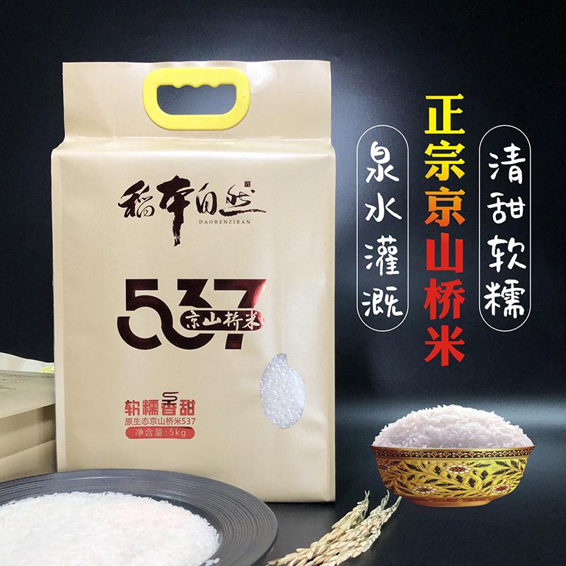 稻本自然正宗京山桥米10斤真空包装长粒新米湖北特产泉水大米5kg