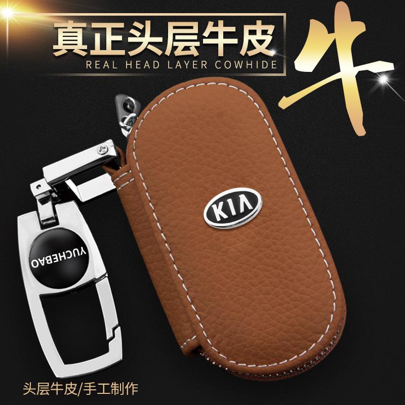 起亞真皮鑰匙包K2K3K4K5智跑獅跑福瑞迪賽拉圖汽車用品 鑰匙套