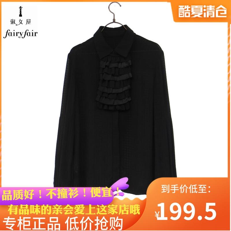 新品特价 FAIRYFAIR正品优雅荷叶边领饰雪纺衬衫