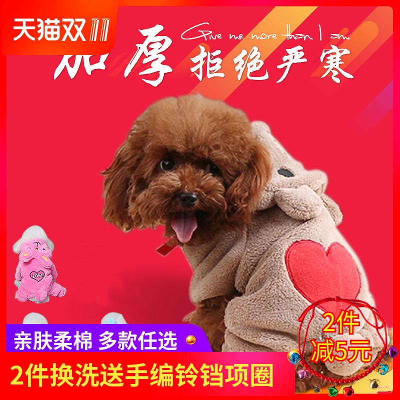 泰迪衣服秋冬装 宠物衣服小型犬狗衣服小狗衣服贵宾四脚衣服加厚