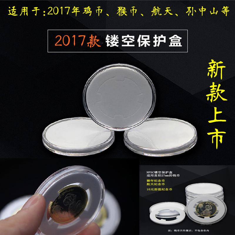 新品鸡币保护盒 透明硬币圆盒 精美镂空收藏盒 27mm生肖航天猴币