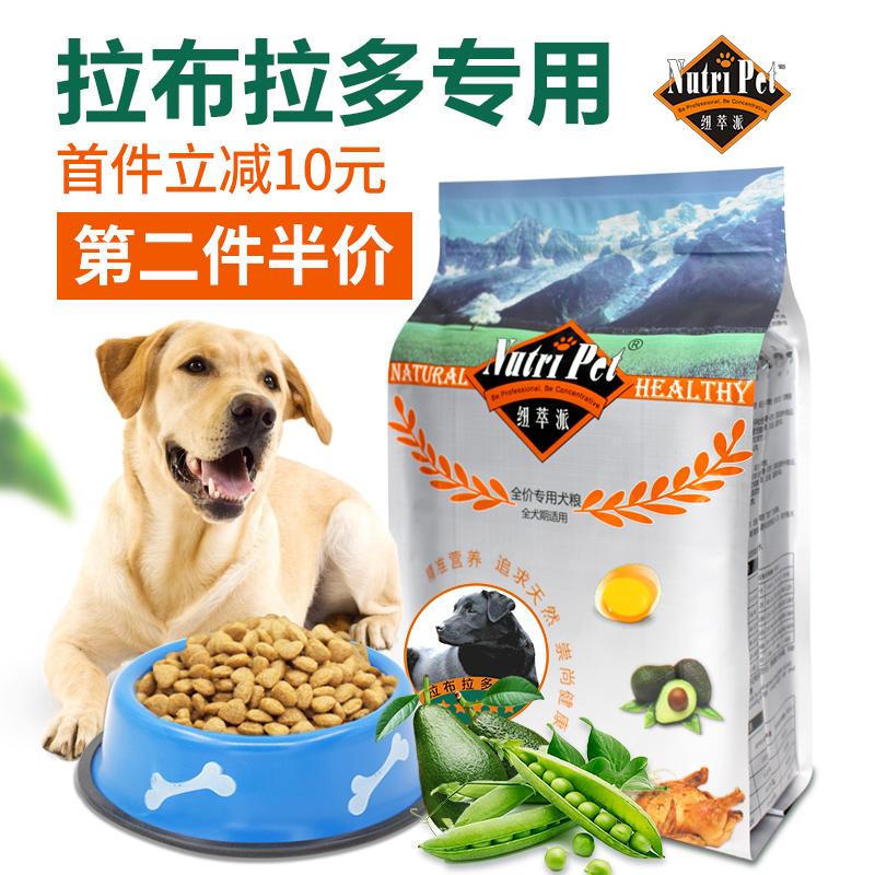 拉布拉多专用狗粮幼犬成犬大袋20斤大型犬拉不拉多纽萃派奶糕通用