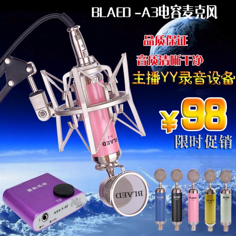 小奶瓶电容麦克风电脑网络K歌yy录音设备话筒主播外置声卡套装